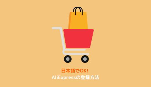AliExpressの新規登録方法をかんたんに解説【PC/スマホ】