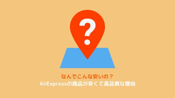AliExpress 商品 安い理由 解説