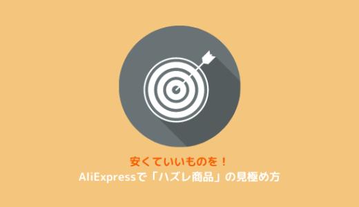 AliExpressで「ハズレ商品」を見分けるポイントを解説【AliExpress】