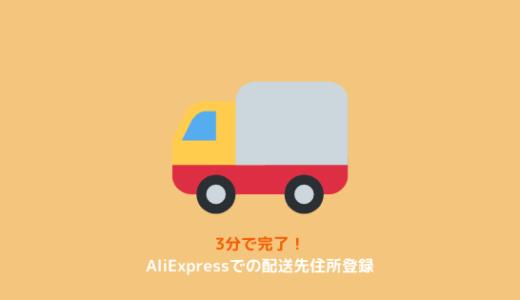 アリエクで配送先住所を登録しよう【AliExpress】