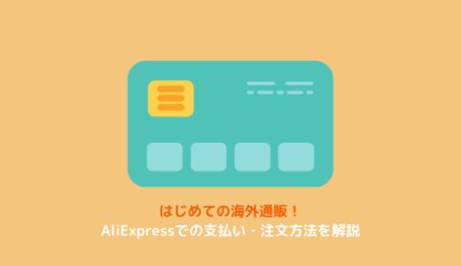 AliExpressで注文しよう!支払い情報の登録・注文方法を解説