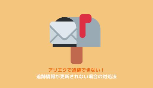 【アリエク】商品追跡情報が更新されないときの対処法を解説