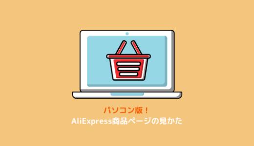 【パソコン】AliExpressでの商品ページの見方