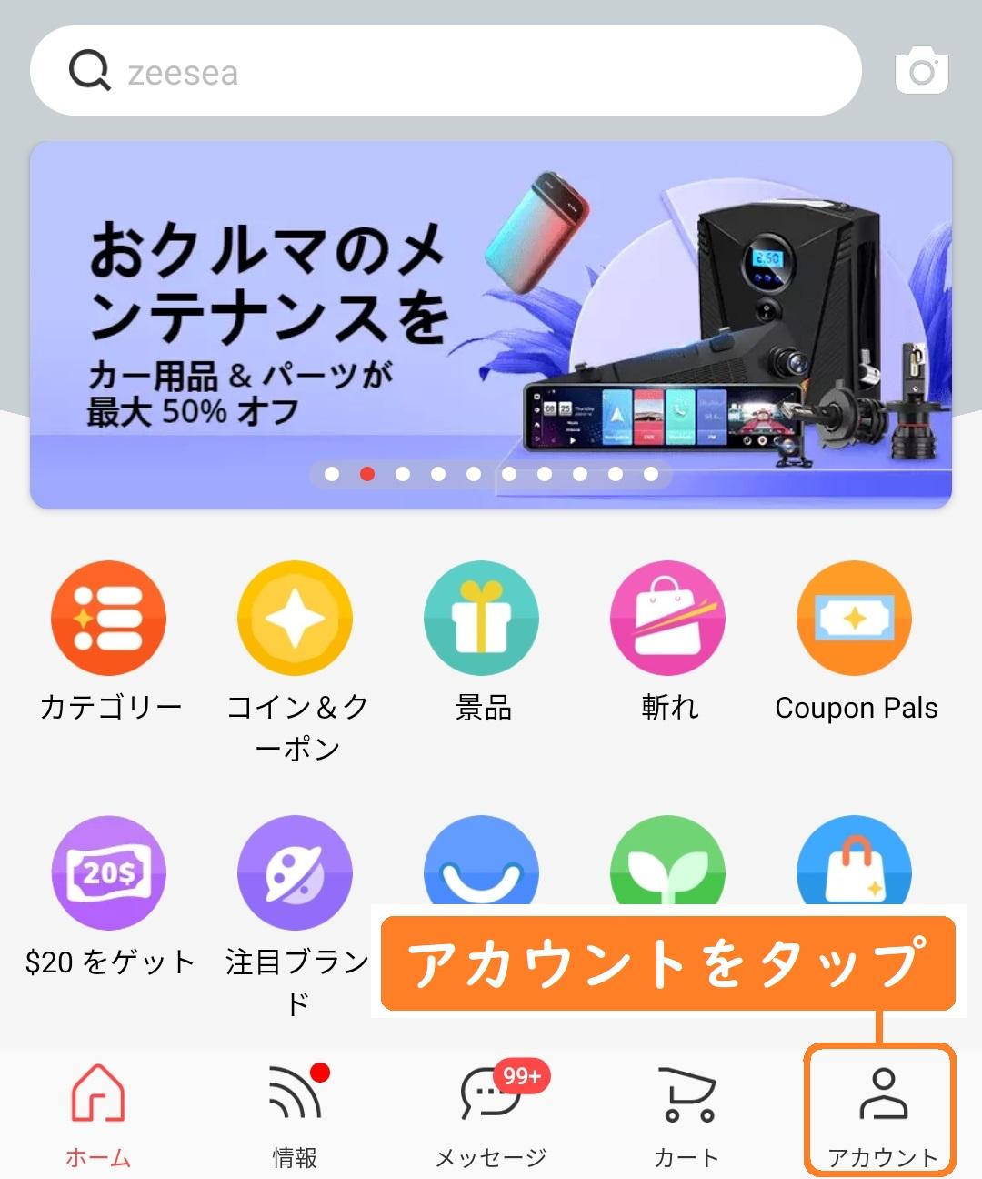 AliExpress アプリ ホーム画面