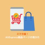 AliExpress スマホ 商品ページ 見方 アプリ