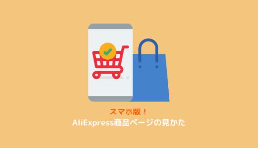 【スマホ】AliExpressアプリでの商品ページの見かた