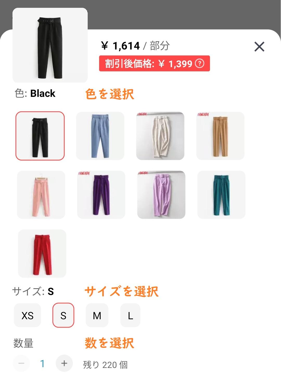 AliExpress 色 サイズ 選択