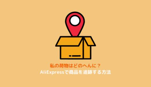 AliExpressで商品を追跡する方法