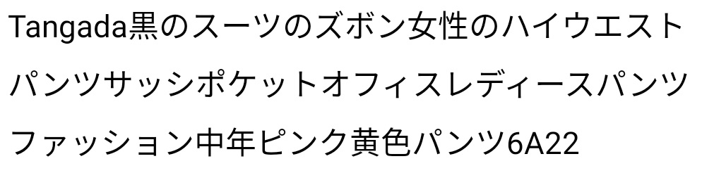 AliExpress 商品名 日本語