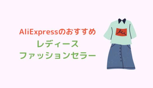 【タイプ別】AliExpressのおすすめレディースファッションセラー