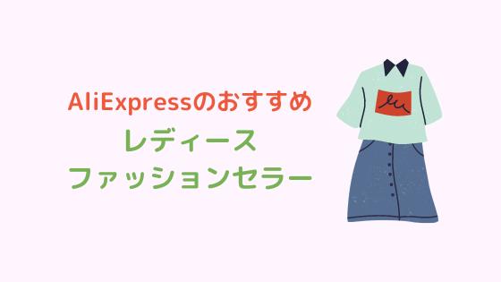 AliExpress おすすめ 女性服 セラー