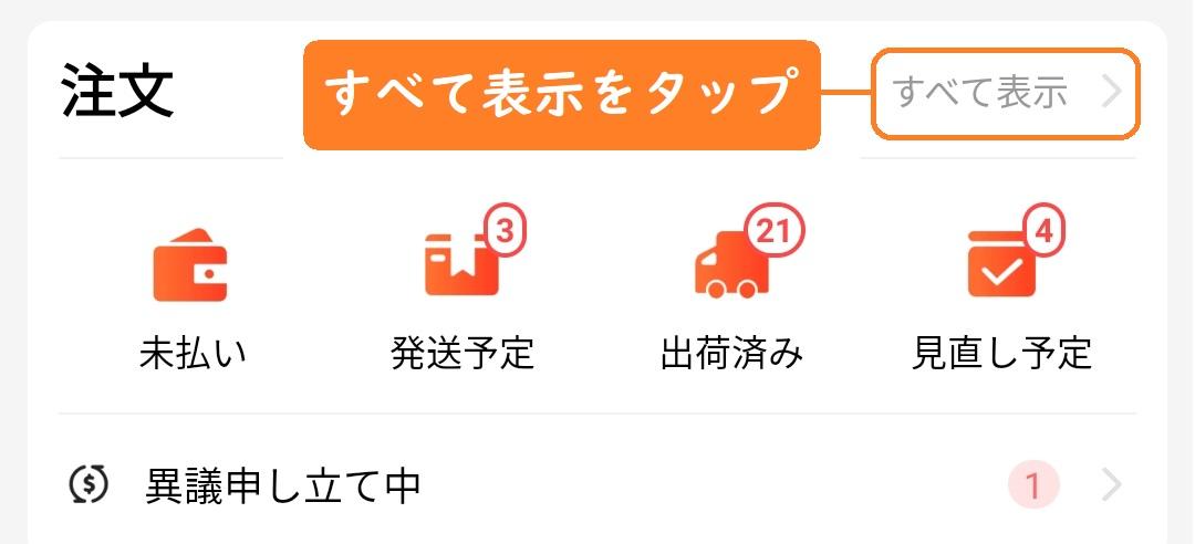 AliExpress アプリ 注文 すべて表示