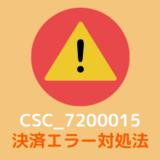 AliExpress 決済エラー CSC7200015