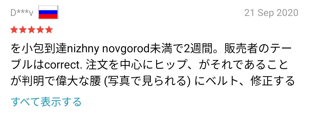 AliExpress レビュー 本文 内容