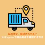AliExpress 発送有無 確認方法