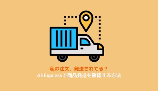 AliExpressで商品が発送されたか確認する方法