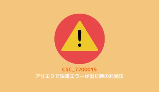 AliExpressでカード決済エラーが出たときの対処法【CSC_7200015】