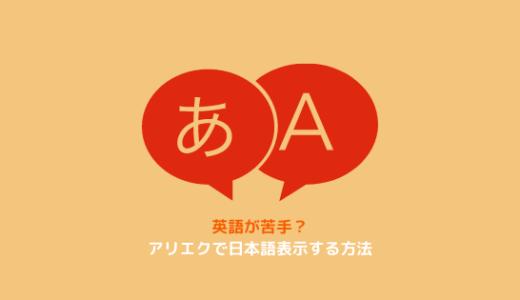 AliExpressで日本語表示にする方法【言語設定】