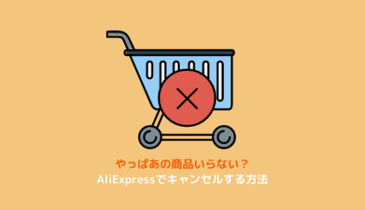 間違えた!AliExpressで注文をキャンセルする方法