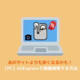 AliExpress 画像検索 パソコン 方法