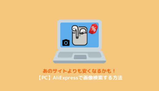 【パソコン】AliExpressで画像検索する方法【拡張機能】