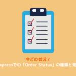 AliExpress order status 注文状況 見方