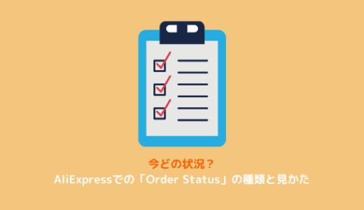 【AliExpress】My orderのOrder Status(注文状況)の種類と見かた