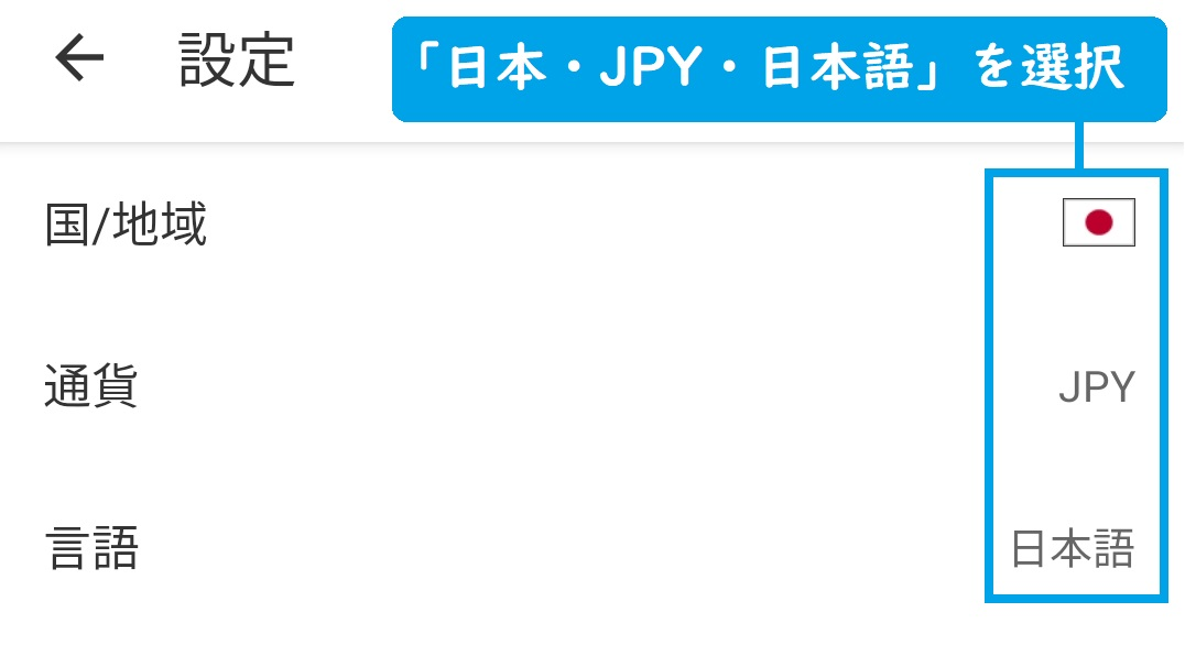 Alibaba.com スマホアプリ 日本語表示方法