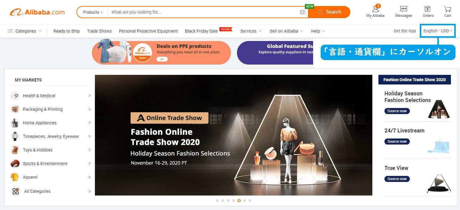 Alibaba.com パソコン 日本語表示方法