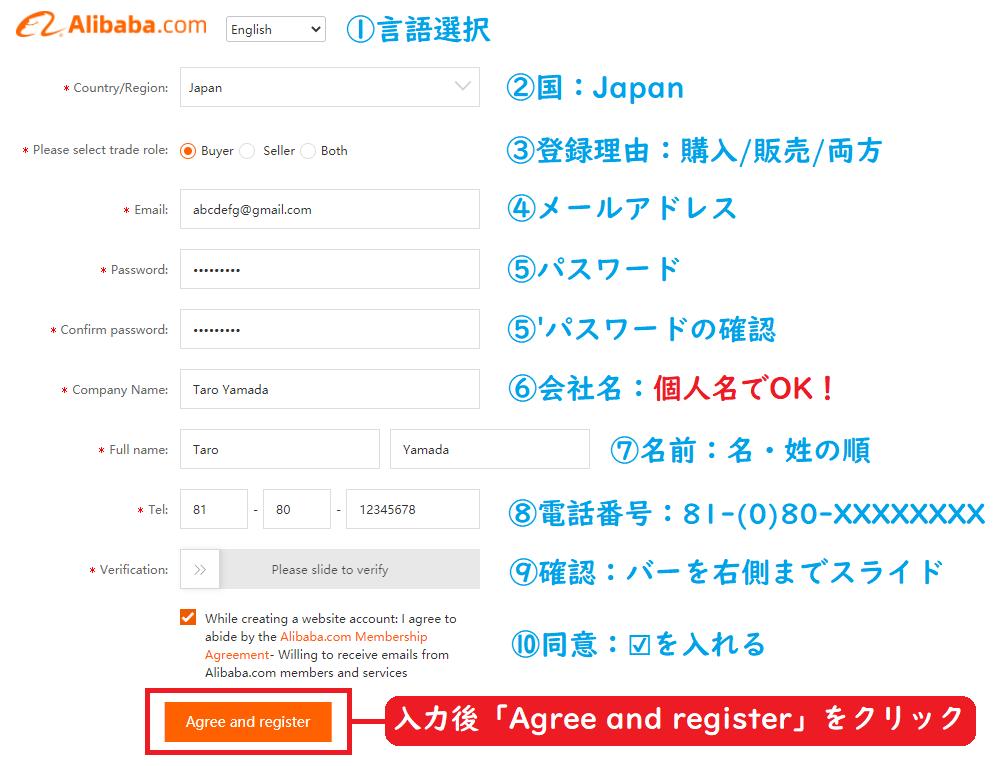 Alibaba.com 登録 必要事項入力