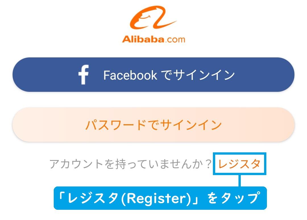 Alibaba.com アプリ 会員登録 方法
