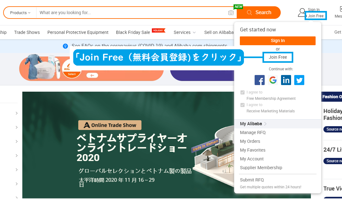 Alibaba.com 会員登録方法