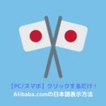 Alibaba.com 日本語設定方法 日本円