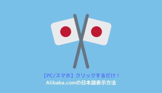 【PC/スマホ】Alibaba.comでの日本語表示方法