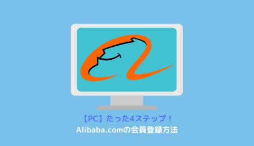 【PC】Alibaba.comの新規会員登録方法を画像付きで解説
