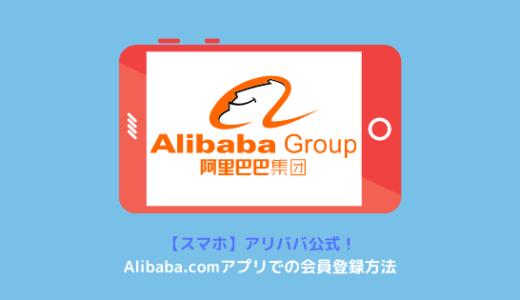 【スマホ】Alibaba.com公式アプリの新規会員登録方法
