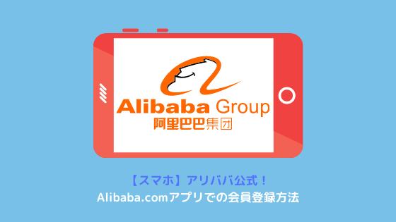 alibaba.com 会員登録方法 スマホアプリ