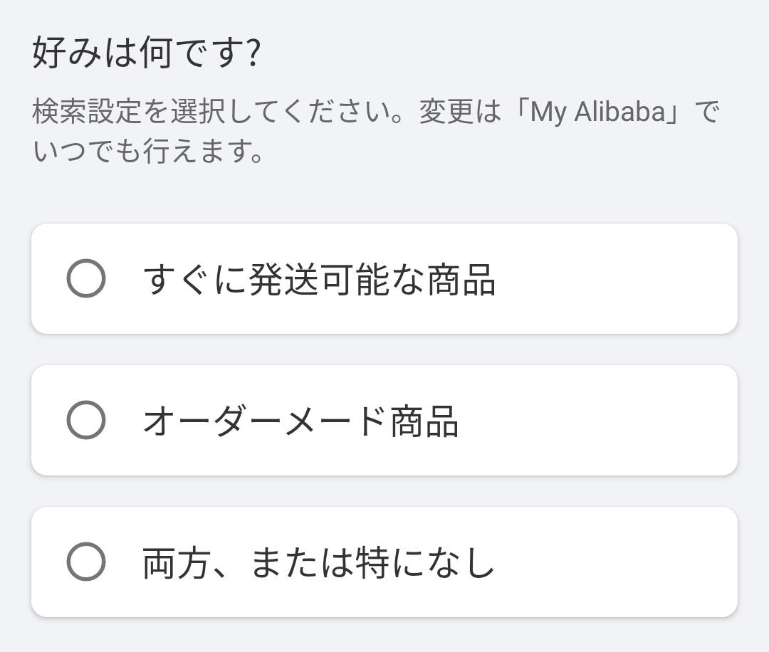 Alibaba.com 検索設定