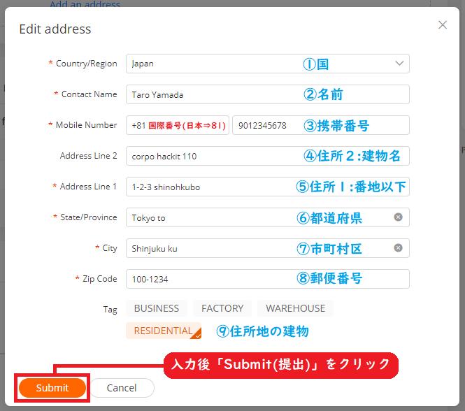 Alibaba.com 住所登録 パソコン