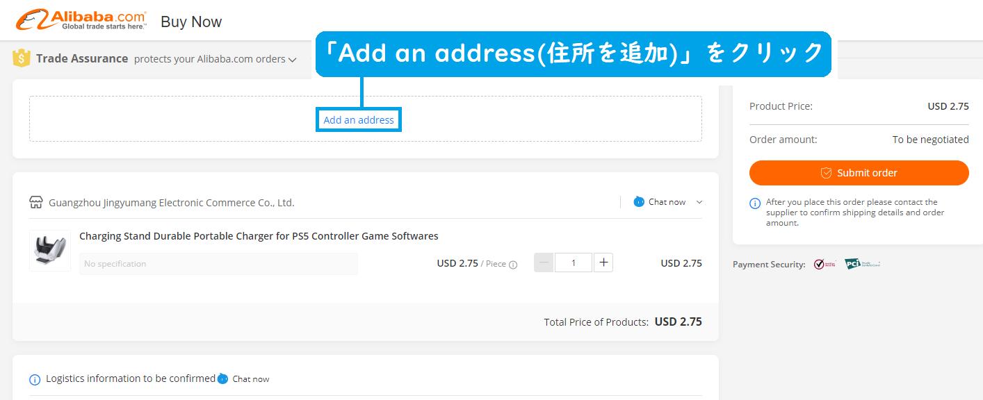 Alibaba.com アドレス 追加