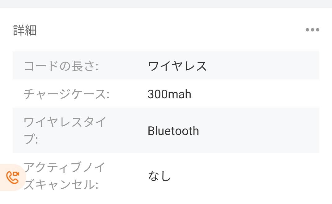 Alibaba.com アプリ 商品詳細