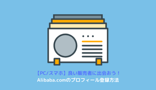 【PC/スマホ】Alibaba.comでのプロフィール設定方法