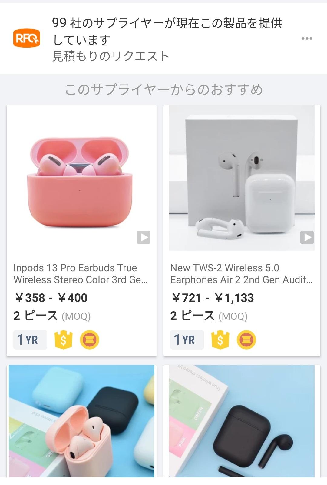 Alibaba.com おすすめ商品