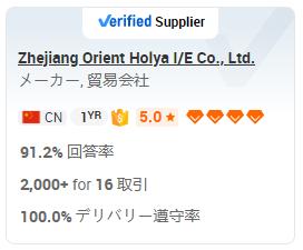 Alibaba.com 販売者情報