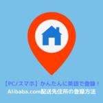 Alibaba.com 住所登録 方法