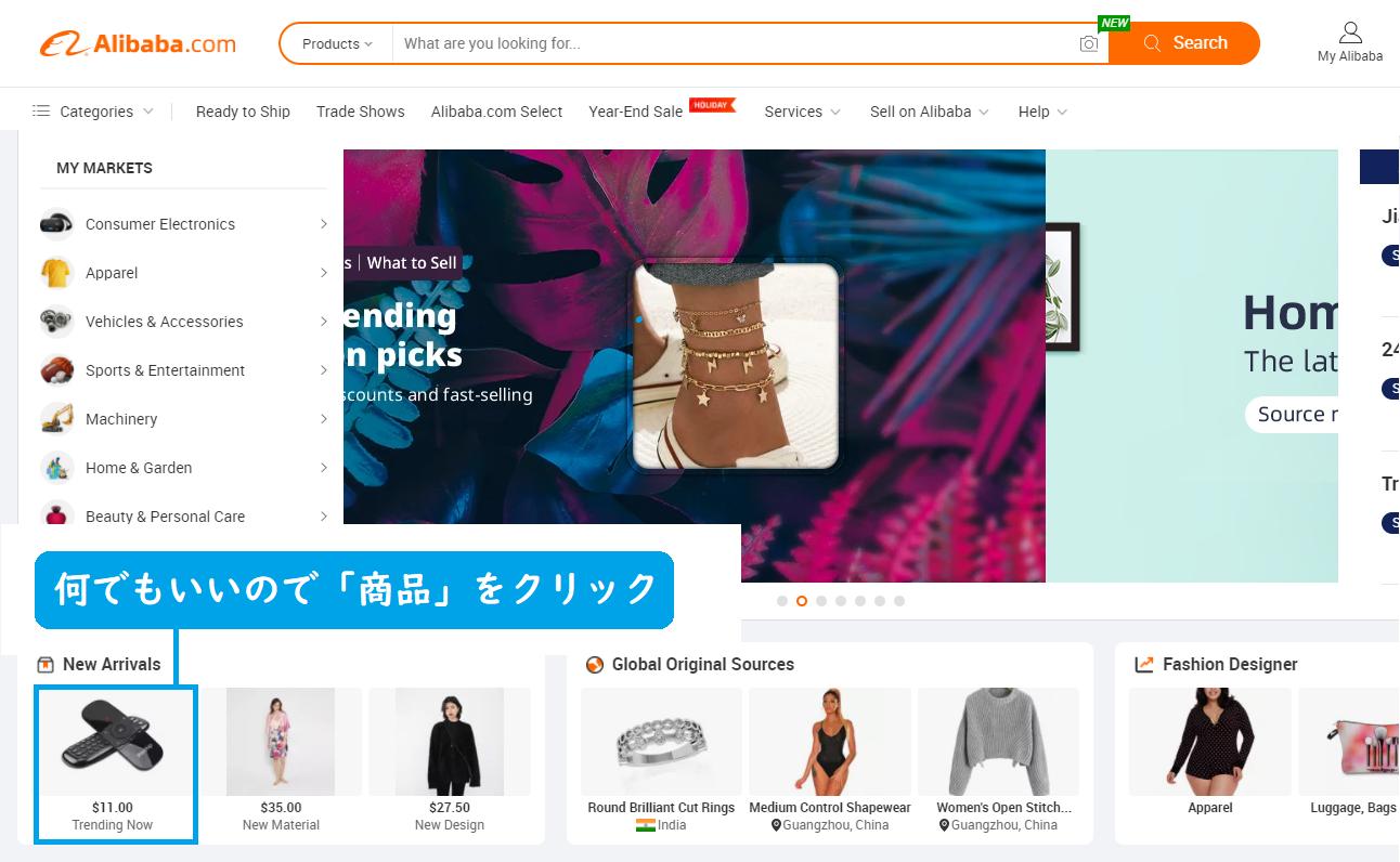Alibaba.com 住所設定