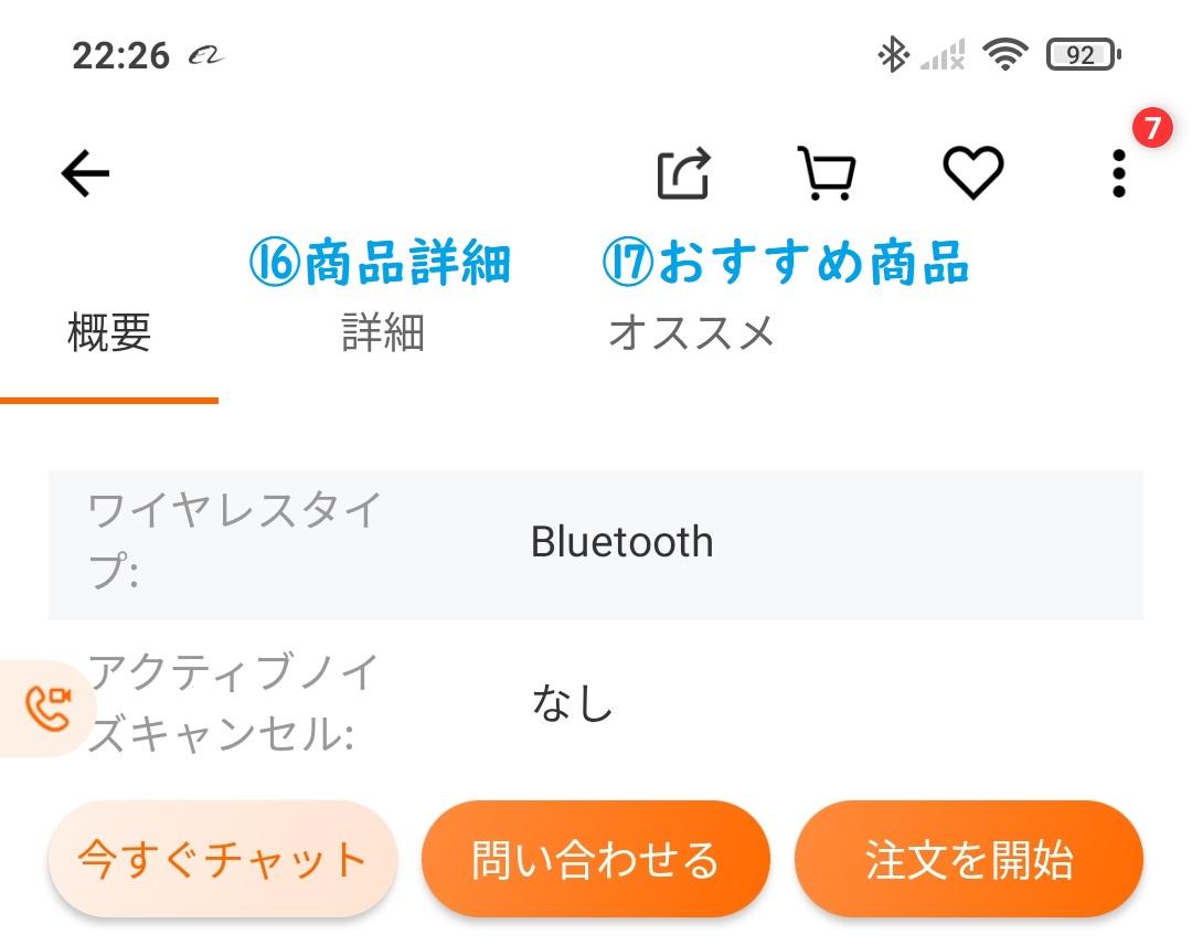 Alibaba.com 商品ページ