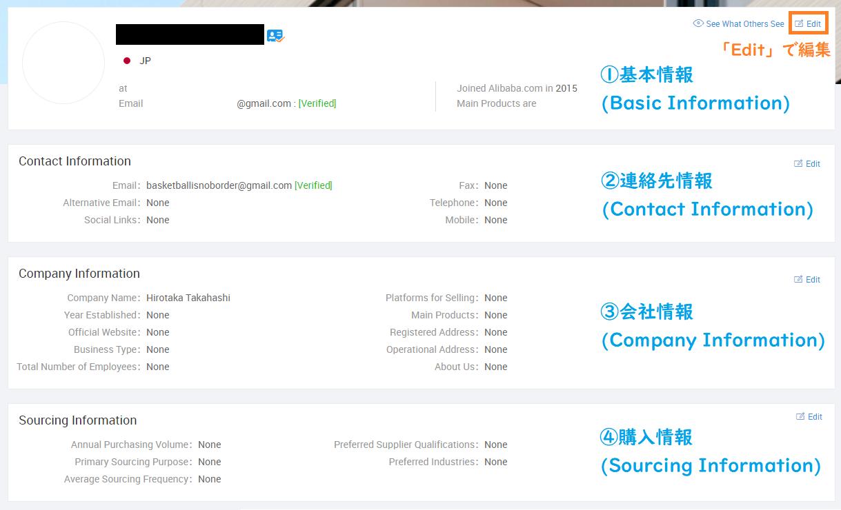 Alibaba.com プロフィール設定