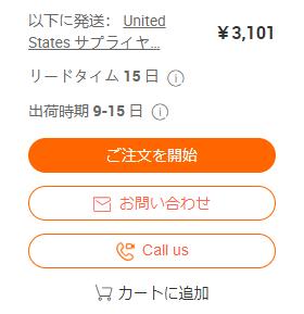 Alibaba.com 注文内容