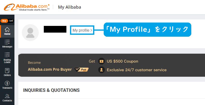 Alibaba.com プロフィール